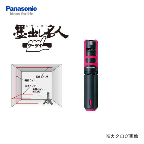 パナソニック Panasonic レーザーマーカー 墨出し名人 壁十文字 ピンク BTL1100P