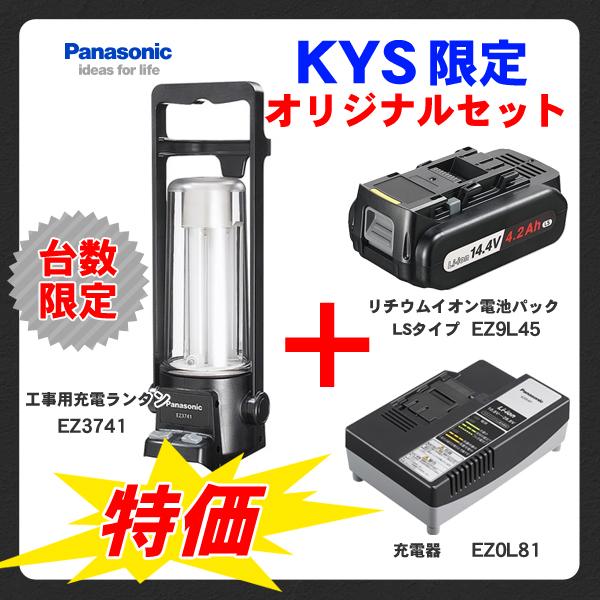Lithium-ion Lantern set high-capacity original set rechargeable Panasonic Panasonic for EZ3741