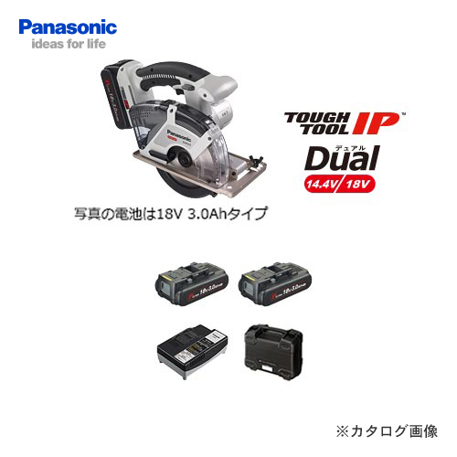 パナソニック Panasonic EZ45A2PN2G-H 18V 3.0Ah 充電パワーカッター 135