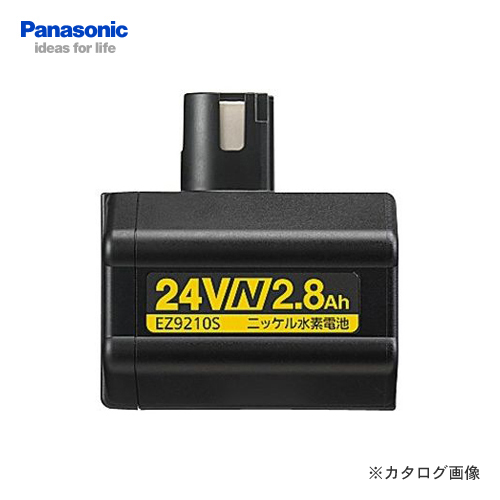 パナソニック Panasonic EZ9210S 24V 2.8Ah ニッケル水素 電池パック Nタイプ