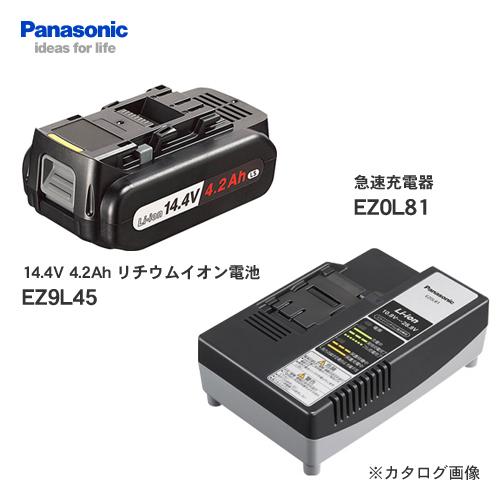 【お買い得】パナソニック Panasonic EZ9L45ST 14.4V 4.2Ah リチウムイオン電池EZ9L45+充電器EZ0L81セット
