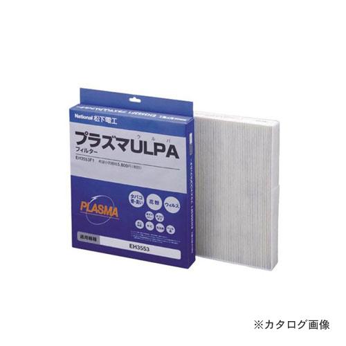 【納期約2週間】パナソニック Panasonic 空気清浄器別販部材×10セット EH3553F1