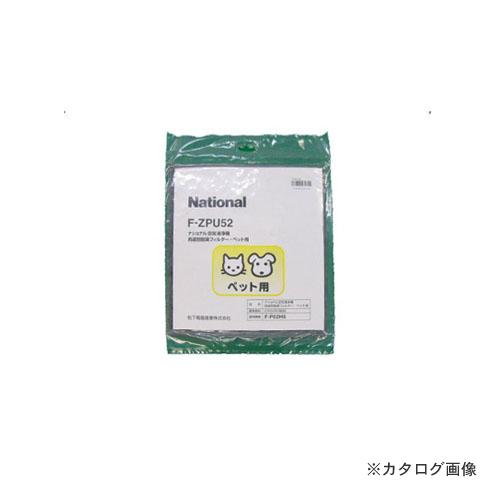 【納期約2週間】パナソニック Panasonic ペツト用脱臭フィルタ×5セット F-ZPU52