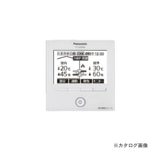 【納期約2週間】パナソニック Panasonic リモコンコード20mタイプ FY-SCDH30-L