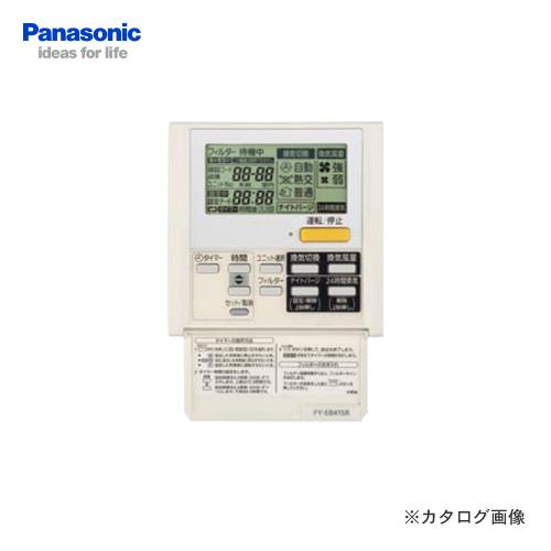 【納期約2週間】パナソニック Panasonic 熱交マイコンタイプ用手元スイッチ FY-EB41SR