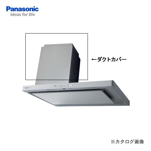 【納期約2週間】パナソニック Panasonic 中級サイドフード用ダクトカバー FY-MHB955-S