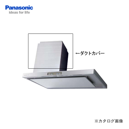 【納期約2週間】パナソニック Panasonic 高級サイド・マントルフード用ダクトカバー FY-MHB955X