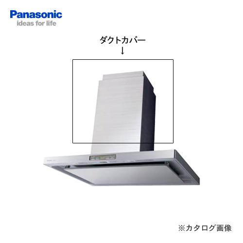 【納期約2週間】パナソニック Panasonic 高級センターフード用ダクトカバー FY-MHT970X