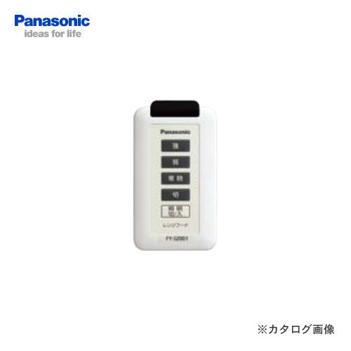 【納期約2週間】パナソニック Panasonic スマートスクエア用ワイヤレススイッチ FY-SZ001