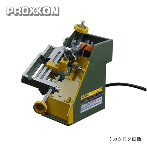 プロクソン PROXXON ドリルシャープナー No.21200