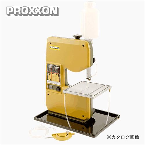 プロクソン PROXXON ミニバンドソウ(ガラス・タイル・石材用) No.28172