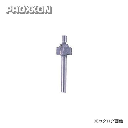 プロクソン 情熱セール 定番 PROXXON トリマービット No.29040 面取りR2.5mm