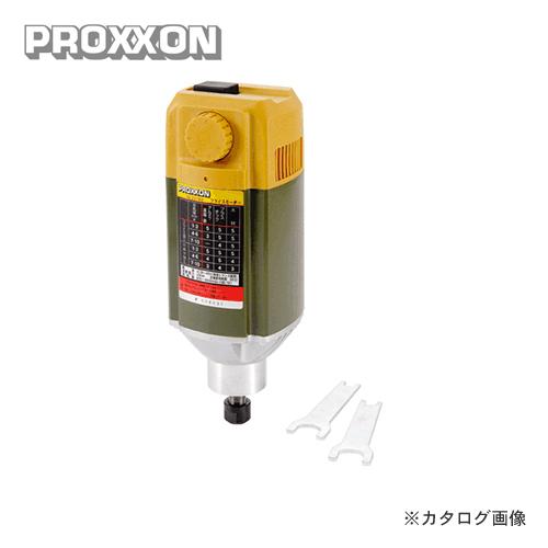 プロクソン PROXXON フライスモーター No.27160