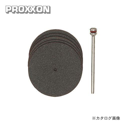 ミニルーター用先端工具 プロクソン PROXXON No.28811 春の新作続々 切断砥石 5枚セット 人気ブランド多数対象