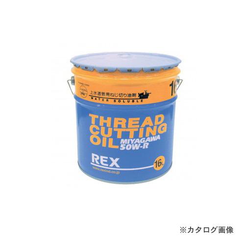 【直送品】レッキス工業 REX 183004 50W-R-200L ねじ切りオイル上水用