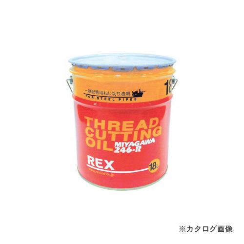 レッキス工業 REX 183021 100SW-B-16L ねじ切りオイル バイオ