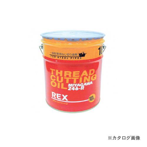 【直送品】レッキス工業 REX 186611 246-R-200L ねじ切りオイル一般用