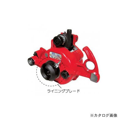 レッキス工業 REX 250632 ライニングブレード 32A