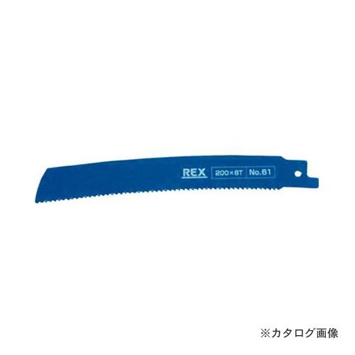 レッキス工業 REX 380061 NO.61 コブラブレード 200MM 8T(5枚)