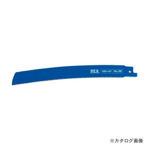 レッキス工業 REX 380062 NO.62 コブラブレード 250MM 8T(5枚)