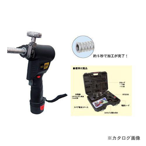レッキス工業 REX 電動ツバ出し工具 RT20S 424976
