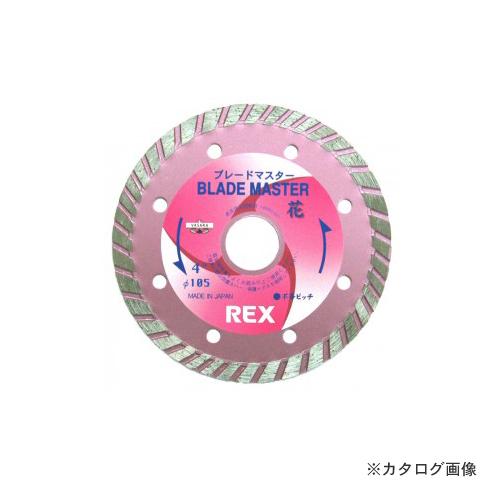 レッキス工業 REX 460062 ブレードマスター花5B