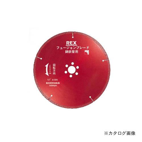 レッキス工業 REX 460300 BM フュージョンブレード 10B-20