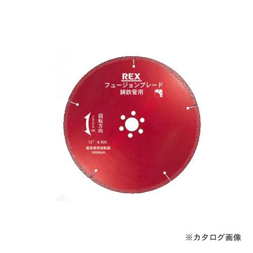 レッキス工業 REX 460301 BM フュージョンブレード 10B-22