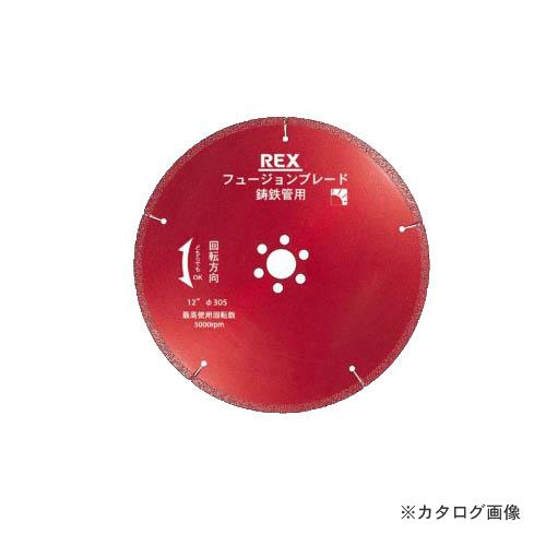レッキス工業 REX 460307 BM フュージョンブレード 12B-30.5