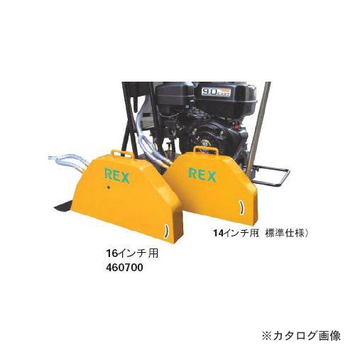レッキス工業 REX 355R用 16インチ専用ブレードカバー 460700