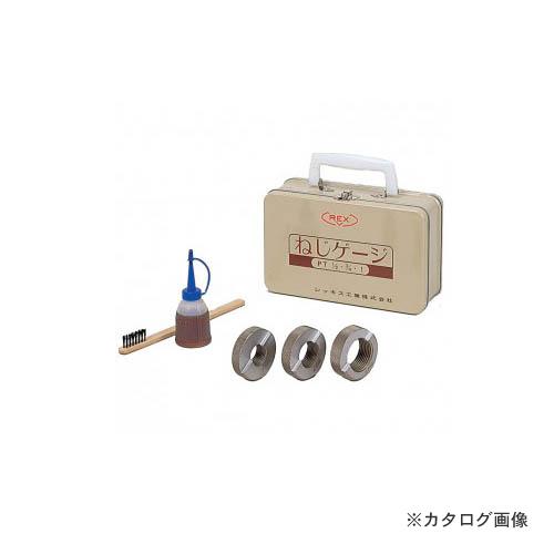 レッキス工業 REX 473011 ネジゲージ 3/4 (20A)