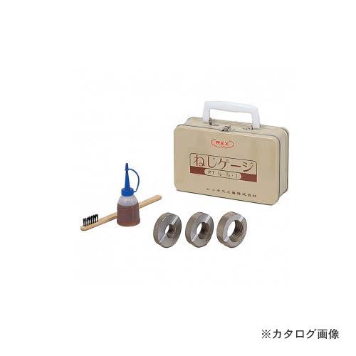 レッキス工業 REX 473012 ネジゲージ 1 (25A)
