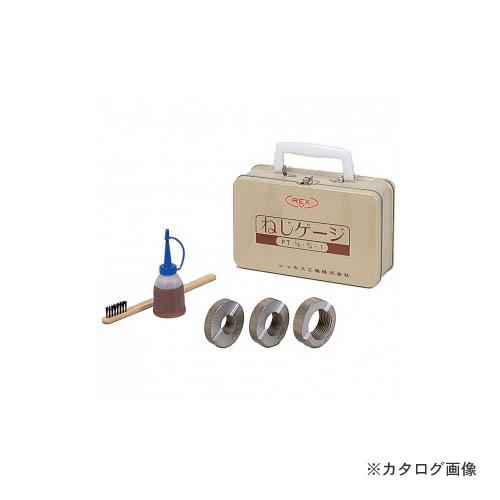 レッキス工業 REX 473013 ネジゲージ 1.1/4 (32A)