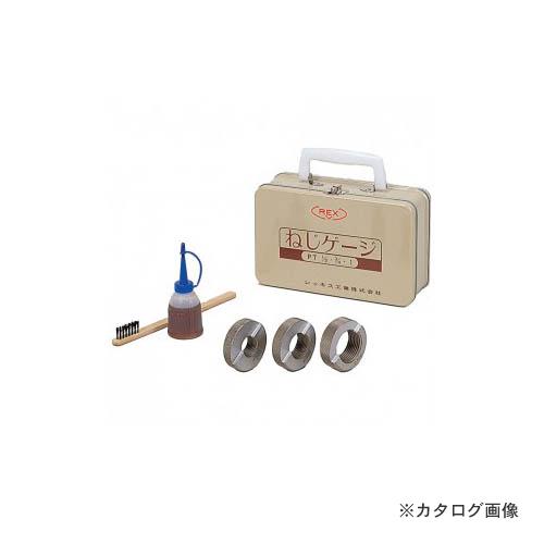 レッキス工業 REX 473014 ネジゲージ 1.1/2 (40A)