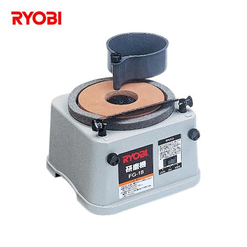 【直送品】リョービ RYOBI 研磨機 砥石径180mm FG-18