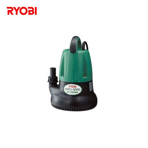 【直送品】リョービ RYOBI 水中汚水ポンプ(50Hz) RMG-3000(698300A)