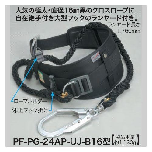 タイタン 一般高所用安全帯 プロガード 3D ランヤード付 PF-PG-24AP-UJ-B16