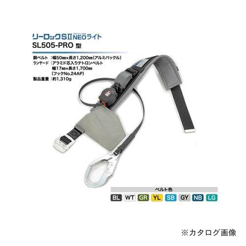 タイタン 一般高所用安全帯 リーロックS2 Neoライト ストラップ巻取式 補助ベルト付 ホワイト SL505-PRO-WT