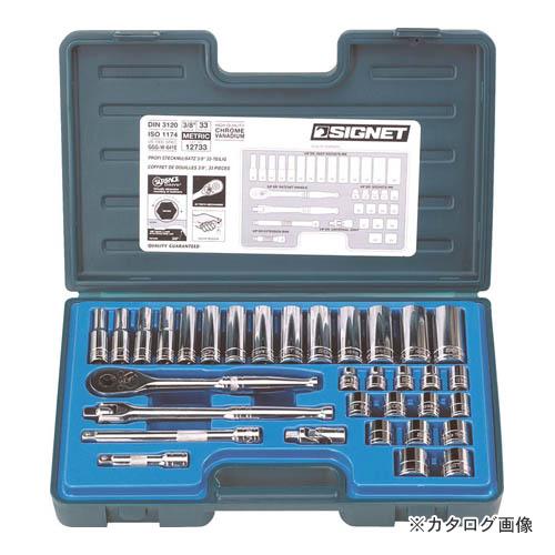 シグネット 12733 3/8DR 33PC MM ソケットレンチセット