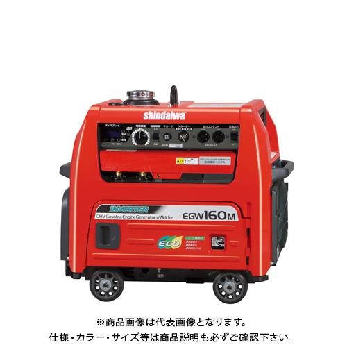 【運賃見積り】【直送品】新ダイワ ガソリンエンジン溶接機 EGW160M-I