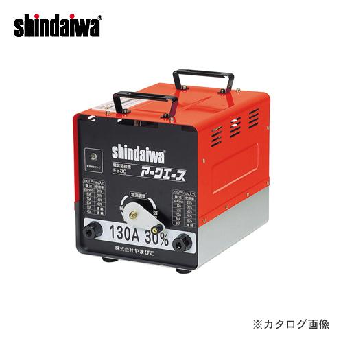 【個別送料1000円】【直送品】新ダイワ工業 電気溶接機 F330-K