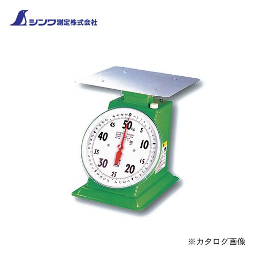 【6月5日限定!Wエントリーでポイント14倍!】シンワ測定 上皿自動はかり 50kg取引証明用 70101