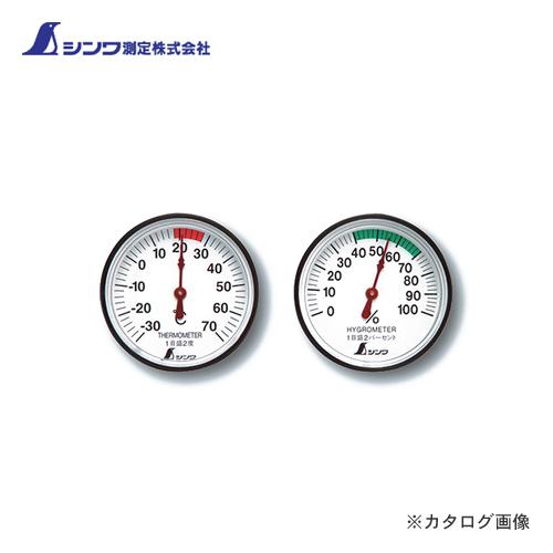 シンワ測定 温度計 湿度計セット ST-4 日本限定 72674 正規認証品 新規格 丸型 4.5cm