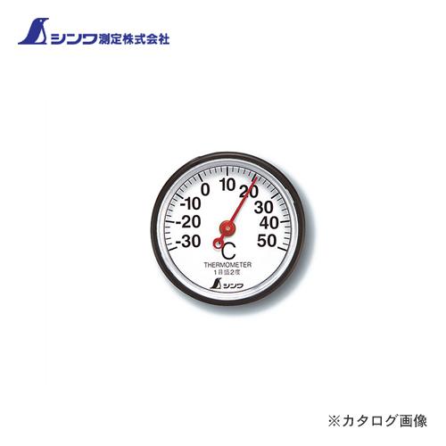 シンワ測定 温度計 S-5 丸型 3.5cm 72675