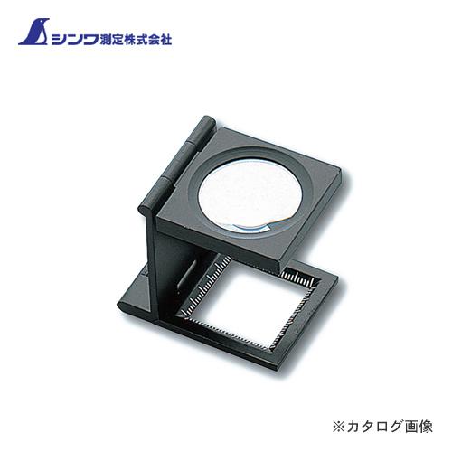 シンワ測定 好評 ルーペ G 6倍 75763 ●日本正規品● スタンド型25mm