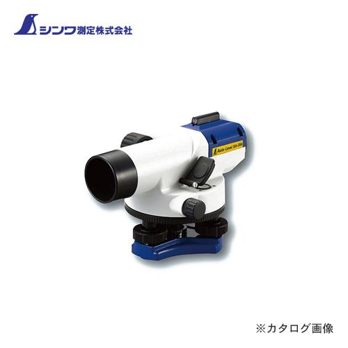 【運賃見積り】【直送品】シンワ測定 オートレベルSA-28A 球面脚頭式三脚付 76901