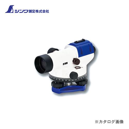 【運賃見積り】【直送品】シンワ測定 オートレベルSA-32A 球面脚頭式三脚付 77055