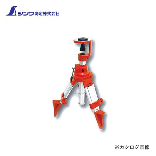 シンワ測定 三脚 ハンドル式エレベータースライド式 短脚型 77304