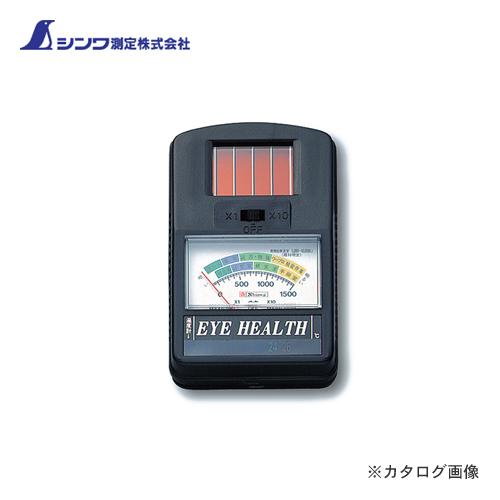 人気急上昇 シンワ測定 照度計 アイヘルス 78604 通常便なら送料無料