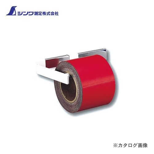 シンワ測定 マグシート つやなし10cm×10m0.8mm厚 赤ロール 74015